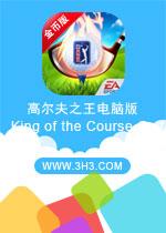 高尔夫之王电脑版