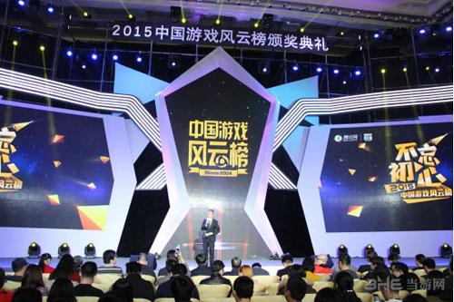 2015中国游戏风云榜截图1