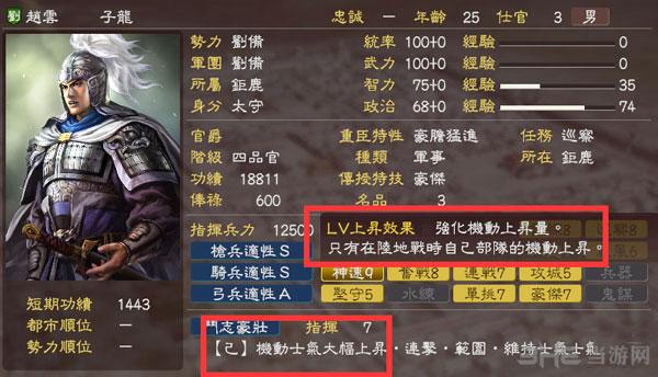 三国志13赵云厉害吗1