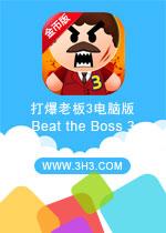 打爆老板3电脑版(Beat the Boss 3)安卓破解修改金币版v1.8.0