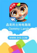 晶美的土地电脑版(Gemmy Lands)安卓破解修改金币版v1.0