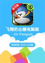 �����������(Air Penguin)���ƽ��Ұ�v1.0.4
