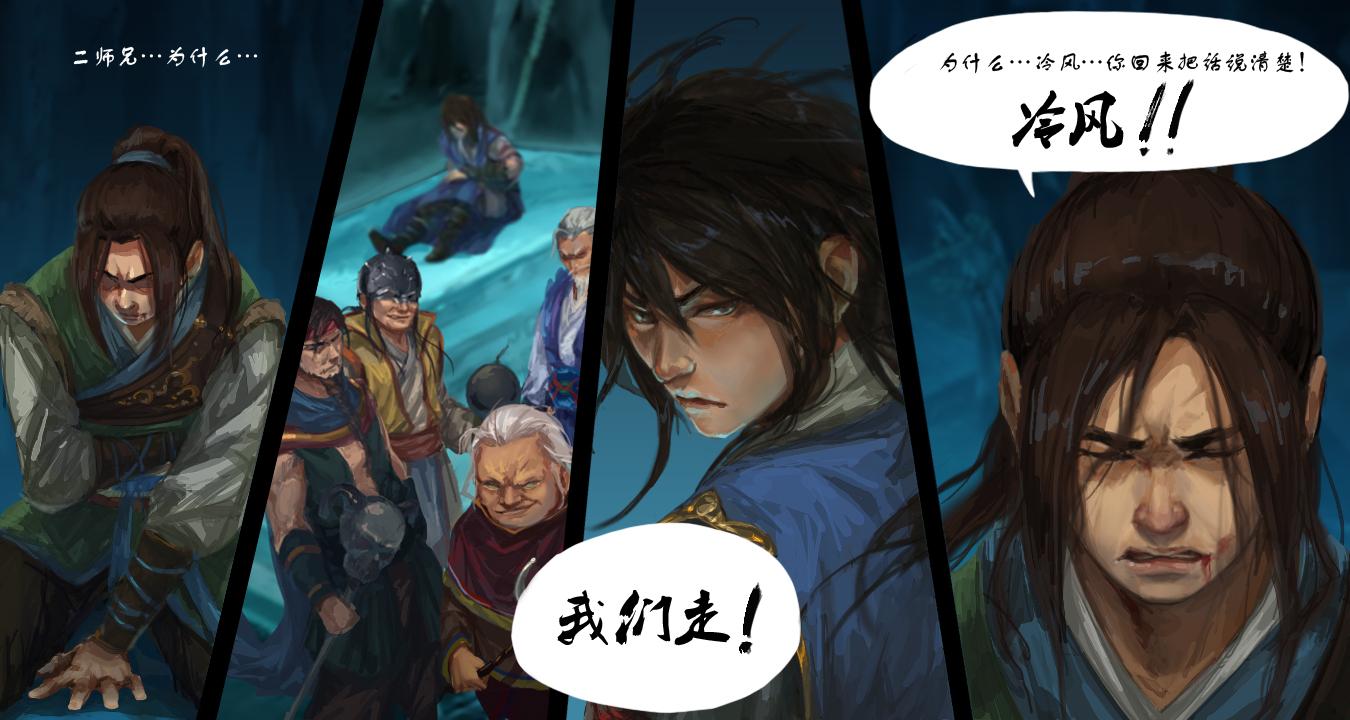 洛川群侠传官方游戏截图欣赏 百味武侠人生