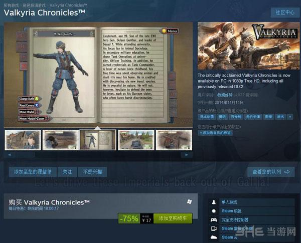 日式3D卡通动作大作《战场女武神》迎Steam特惠价11