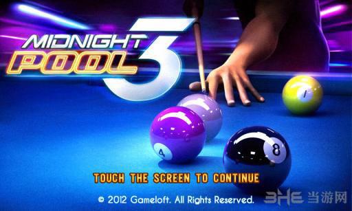 午夜台球3电脑版截图0