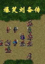 爆笑刘备传中文硬盘版