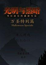 骑马与砍杀:光明与黑暗万圣节特别篇中文mod版