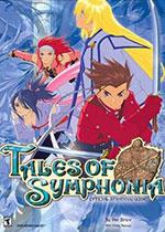 仙乐传说(Tales of Symphonia)整合3号升级档中文破解版