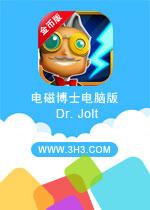 电磁博士电脑版(Dr. Jolt)安卓破解修改金币版v1.3.37