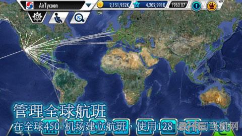 航空大亨3电脑版截图0