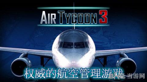 航空大亨3电脑版截图3
