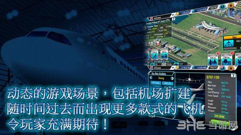 航空大亨3电脑版截图1