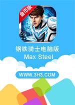 钢铁骑士电脑版(Max Steel)安卓破解修改金币版v1.4.1