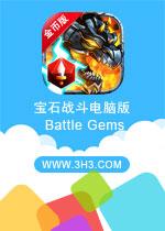 宝石战斗电脑版(Battle Gems)安卓破解修改金币版v1.0.5.4