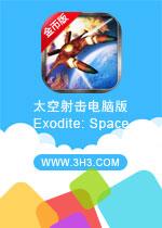 太空射击电脑版(Exodite: Space)安卓破解金币版v0.9