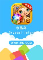 水晶岛电脑版