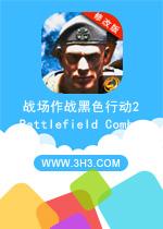 战场作战黑色行动2电脑版(Battlefield Combat Black Ops 2)安卓内购破解版v2.5.2