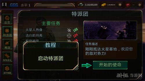 战场作战黑色行动2电脑版截图3