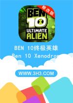 BEN10终极英雄电脑版(Ben 10 Xenodrome)安卓修改版v1.2.7