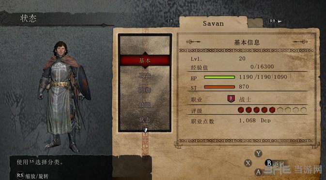 龙之信条:黑暗崛起arc解包工具和日文战斗语音设置截图0