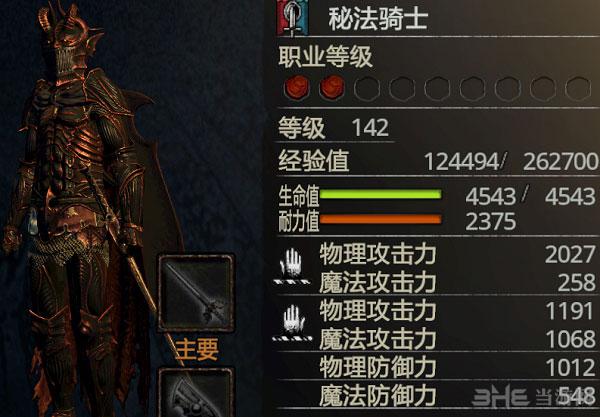 龙之信条:黑暗觉者全职业3级黑咒武器护甲存档截图0