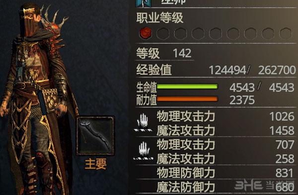 龙之信条:黑暗觉者全职业3级黑咒武器护甲存档截图1