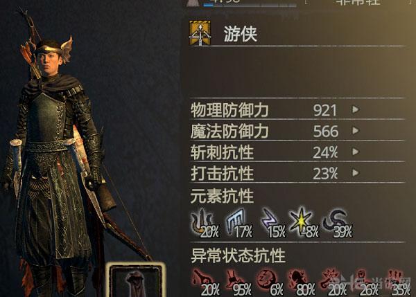 龙之信条:黑暗觉者全职业3级黑咒武器护甲存档截图2