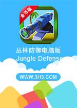 丛林防御电脑版(Jungle Defense)安卓破解修改金币版v1.0