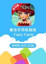 童话农场电脑版(Fairy Farm)安卓破解修改金币版v2.3.4