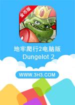 地牢爬行2电脑版(Dungelot 2)安卓破解金币版v1.51