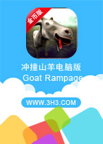 �_撞山羊��X版(Goat Rampage)安卓破解修改金�虐�v2.0.5