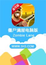 僵尸满屋电脑版(Zombie Lane)无限金币能源修改版