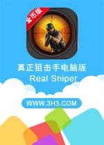 真正狙击手电脑版(Real Sniper)安卓破解修改金币版1.01