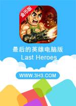 最后的英雄电脑版(Last Heroes)安卓破解金币版v1.2.1