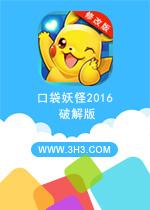 口袋妖怪2016电脑版安卓内购破解修改版v1.0.7