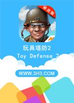 �������2����(Toy Defense 2)���ƽ��İ�v2.5