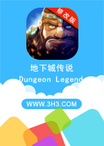 地下城传说电脑版(Dungeon Legends)安卓内购破解版v1.32