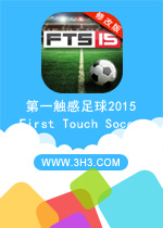 ��һ��������2015���԰�(First Touch Soccer 2015)��׿�ƽ��޸İ�v2.09