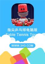 指尖乒乓球电脑版(Table Tennis Touch)安卓破解版v2.1.0104.1