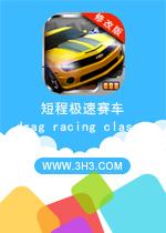 短程极速赛车电脑版(drag racing classic)安卓修改破解版v1.6.72