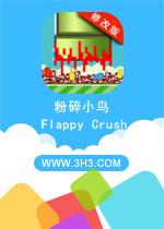 飞行终结粉碎小鸟电脑版(Flappy Crush)安卓无限金币修改版v1.92