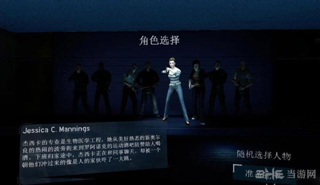 传染病简体中文汉化补丁截图1