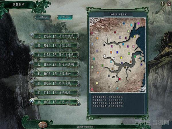 三国志11:血色衣冠截图0