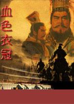 三国志11:血色衣冠中文mod版v4.0