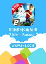 足球前锋2电脑版