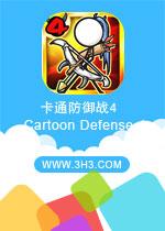 卡通防御战4电脑版