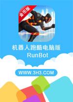 机器人跑酷电脑版(RunBot)安卓破解金币版v1.2.1