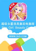 超级女星选美皇后电脑版(Star Girl: Beauty Queen)安卓破解金币版v3.3