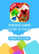 英雄部落��X版(Horde of Heroes)安卓破解修改金�虐�v1.0.5