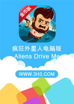 疯狂外星人电脑版(Aliens Drive Me)安卓破解版v4.0.0